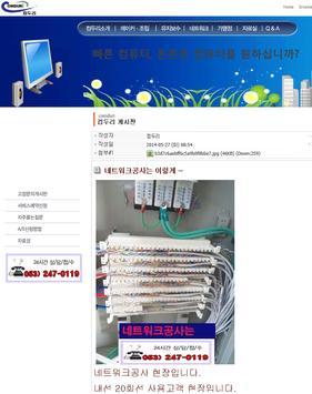 컴두리 컴퓨터판매 수리 랜공사 apk screenshot