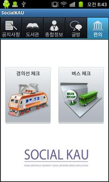 SocialKAU, 한국항공대학교 어플리케이션 apk screenshot