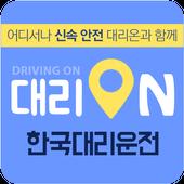 대리온 - 한국대리운전 - 0314444444 icon