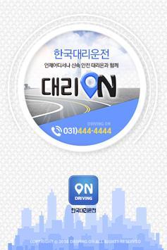 대리온 - 한국대리운전 - 0314444444 poster