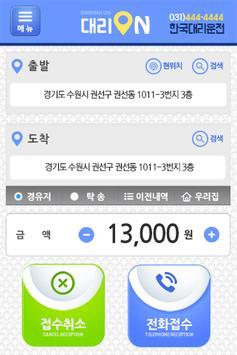 대리온 - 한국대리운전 - 0314444444 apk screenshot