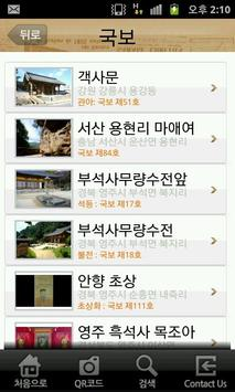 Korea Culture, Tourism, Travel screenshot 1