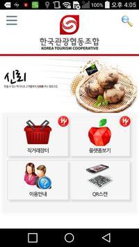 한국관광협동조합 poster