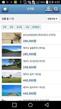 한국관광협동조합 apk screenshot