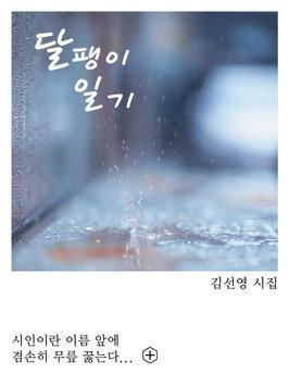 달팽이 일기-김선영 시집 poster