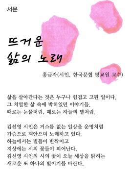 달팽이 일기-김선영 시집 apk screenshot