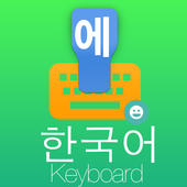 Korean Keyboard icon