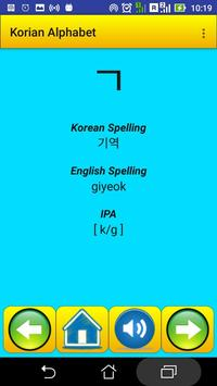 Korean Alphabet (hangeul) for university students screenshot 9