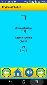 Korean Alphabet (hangeul) for university students screenshot 1