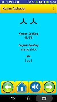 Korean Alphabet (hangeul) for university students screenshot 21