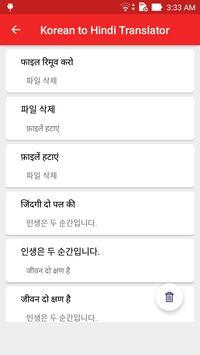 Korean Hindi Translator apk screenshot