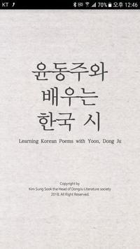 Learning Korean poetry with Yoon Dong Ju poster