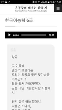 Learning Korean poetry with Yoon Dong Ju screenshot 5