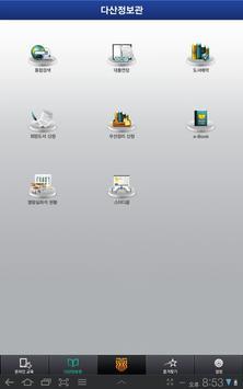 KOREATECH(Tablet) screenshot 4