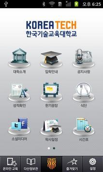 KOREATECH poster