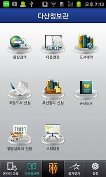 KOREATECH apk screenshot