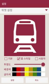 고려대학교 세종 셔틀버스 시간표앱 apk screenshot