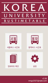 고려대학교 세종 셔틀버스 시간표앱 poster