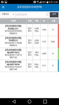 GasNo1- 가스 원격검침정보 관리 apk screenshot