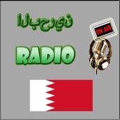 محطات إذاعة البحرين - Bahrain icon