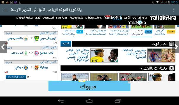 sports now screenshot 2