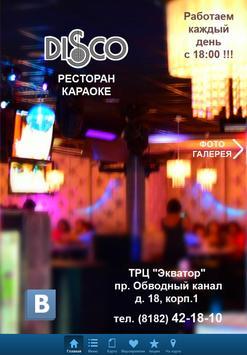 Restaurant DISCO poster