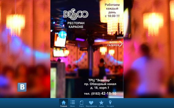 Restaurant DISCO screenshot 4
