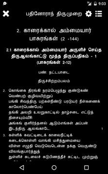 11th Thirumurai apk screenshot