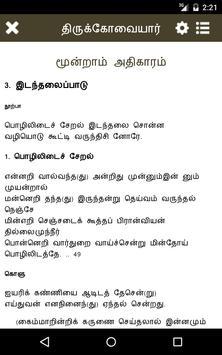 8th Thirumurai - Thirukovaiyar apk screenshot