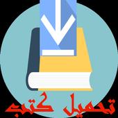 تحميل كتب عربية حرة icon