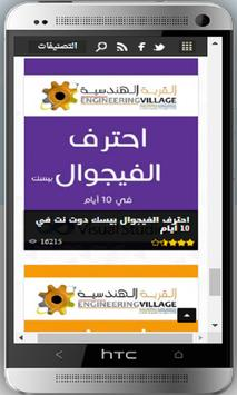 تحميل كتب عربية حرة poster