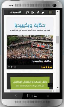تحميل كتب عربية حرة apk screenshot