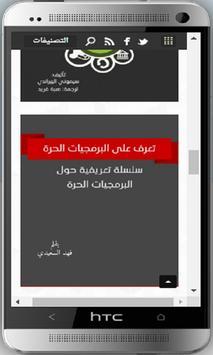تحميل كتب عربية حرة screenshot 3
