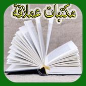 المكتبة الشاملة المجانية بدون نت icon