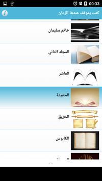 المكتبة الشاملة المجانية بدون نت screenshot 1
