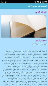 المكتبة الشاملة المجانية بدون نت screenshot 2