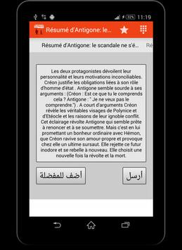 antigone resume et analyse apk download free books reference app