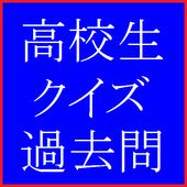 高校生クイズ2 icon