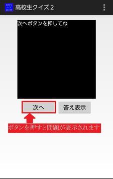 高校生クイズ2 poster