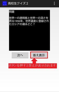 高校生クイズ2 screenshot 7