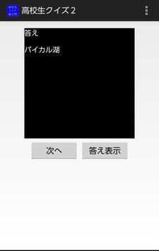 高校生クイズ2 screenshot 8