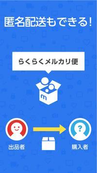 フリマアプリ「メルカリ」オークションよりかんたん apk screenshot