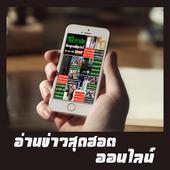 อ่านข่าวฮอตออนไลน์(ไทย) icon