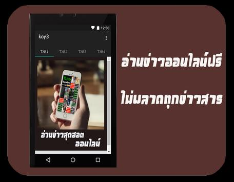 อ่านข่าวฮอตออนไลน์(ไทย) poster