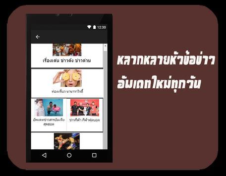 อ่านข่าวฮอตออนไลน์(ไทย) screenshot 1
