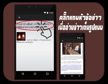 อ่านข่าวฮอตออนไลน์(ไทย) screenshot 2
