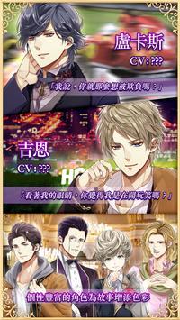 摩納哥假期◆玫瑰與愛之公主◆女性向美男戀愛模擬養成遊戲 screenshot 2