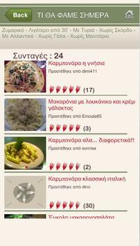 Τι θα φάμε σήμερα apk screenshot