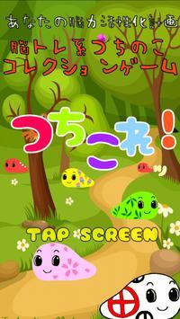 つちのこコレクション脳トレゲーム【つちこれッ!】 poster