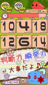 つちのこコレクション脳トレゲーム【つちこれッ!】 apk screenshot